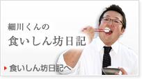 細川さんの食いしん坊日記